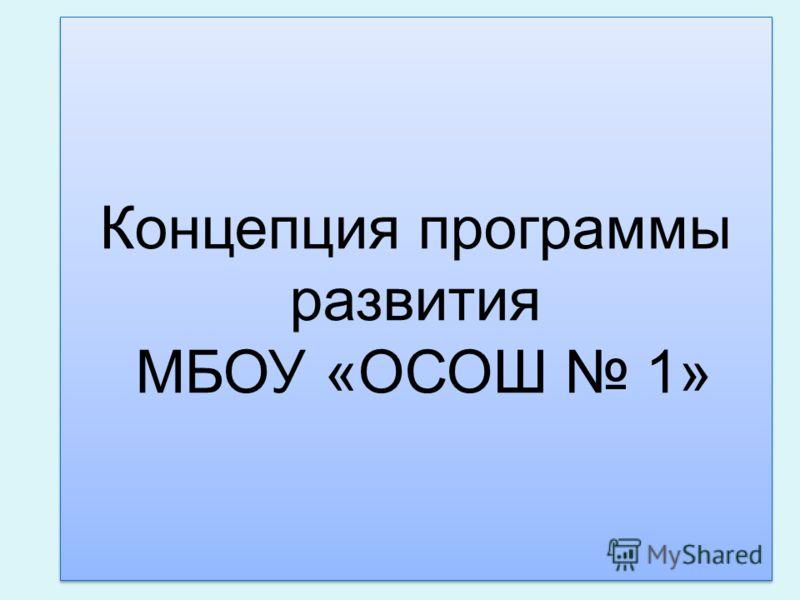Концепция программы развития МБОУ «ОСОШ 1»