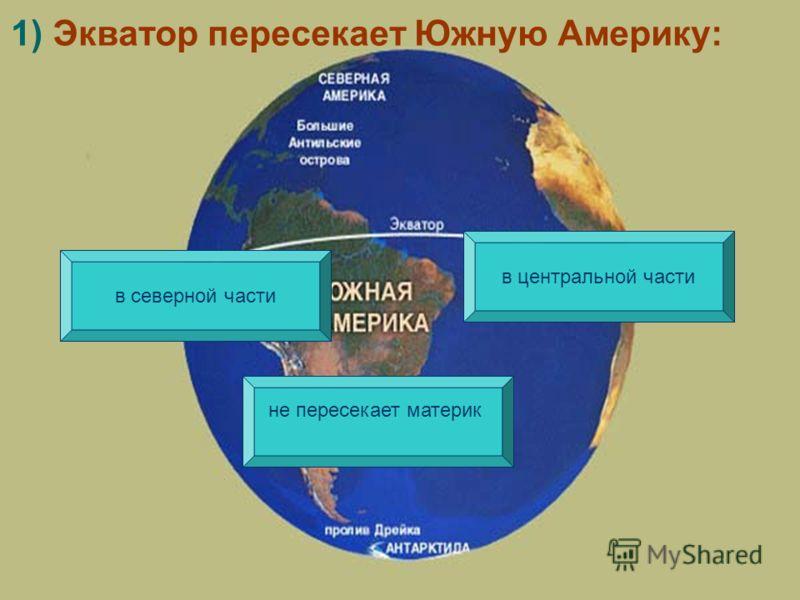 Итоговый тест по географии «Южная Америка» Работу выполнил учитель географии МКОУ СОШ п. Прудовой Кривова Ольга Викторовна