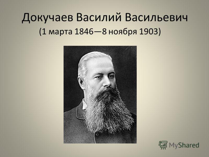 Докучаев Василий Васильевич (1 марта 18468 ноября 1903)