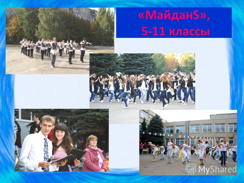 «МайданS», 5-11 классы