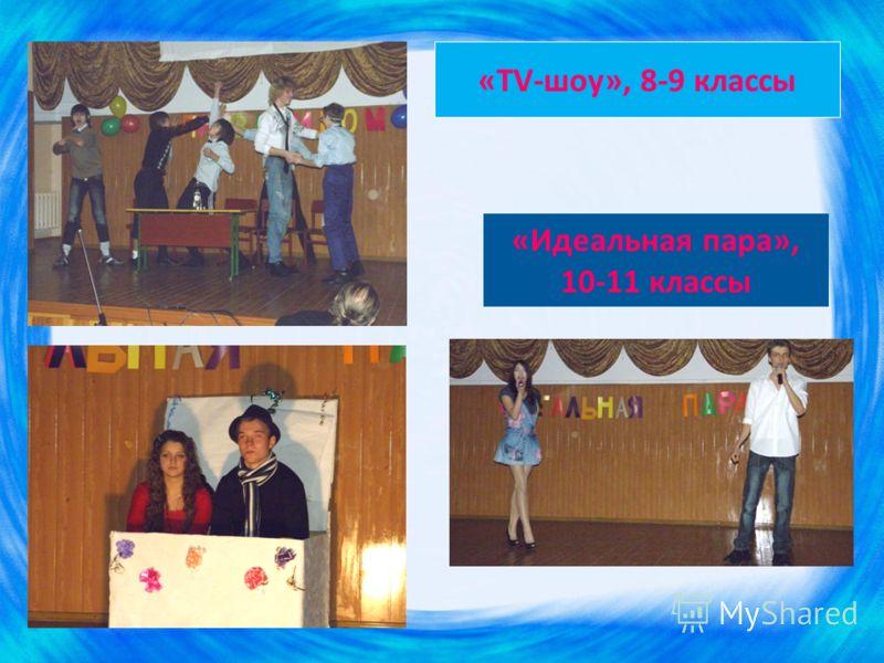 «ТV-шоу», 8-9 классы «Идеальная пара», 10-11 классы