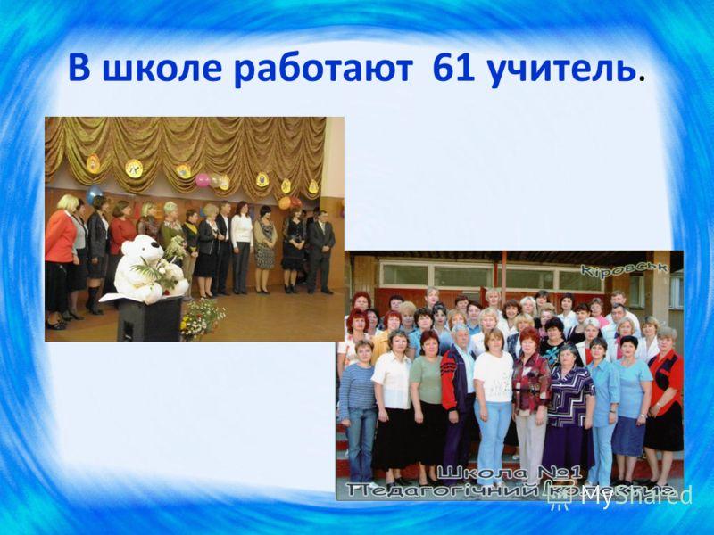 В школе работают 61 учитель.