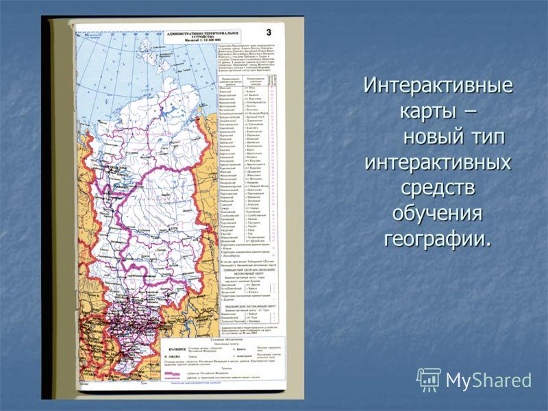 Интерактивные карты – новый тип интерактивных средств обучения географии.