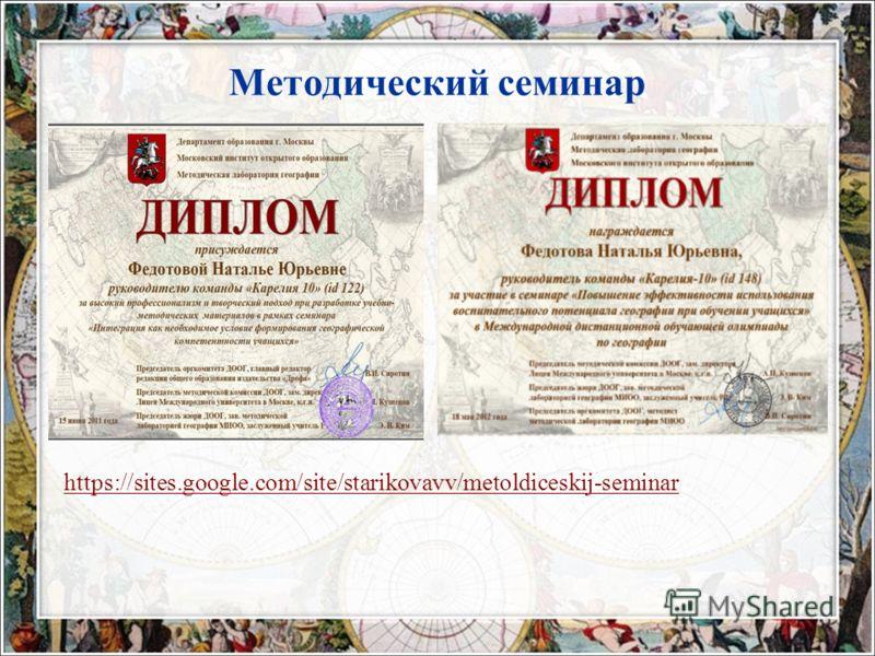 Методический семинар https://sites.google.com/site/starikovavv/metoldiceskij-seminar
