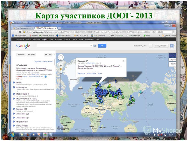 Карта участников ДООГ- 2013