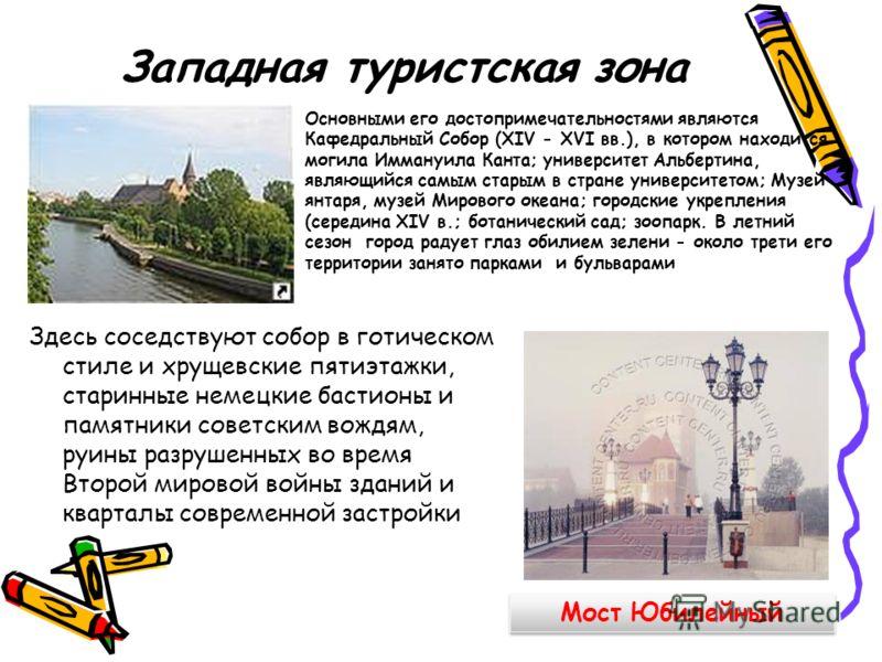 Западная туристская зона Здесь соседствуют собор в готическом стиле и хрущевские пятиэтажки, старинные немецкие бастионы и памятники советским вождям, руины разрушенных во время Второй мировой войны зданий и кварталы современной застройки Мост Юбилей