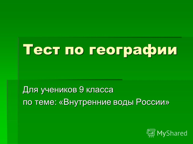 Тест по географии 8 класс по теме внутренние воды и реки россии