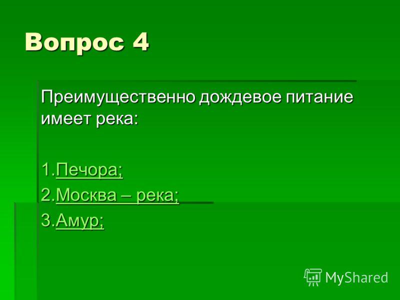Вопрос 4 Преимущественно дождевое питание имеет река: 1.Печора; Печора; 2.Москва – река; Москва – река;Москва – река; 3.Амур; Амур;