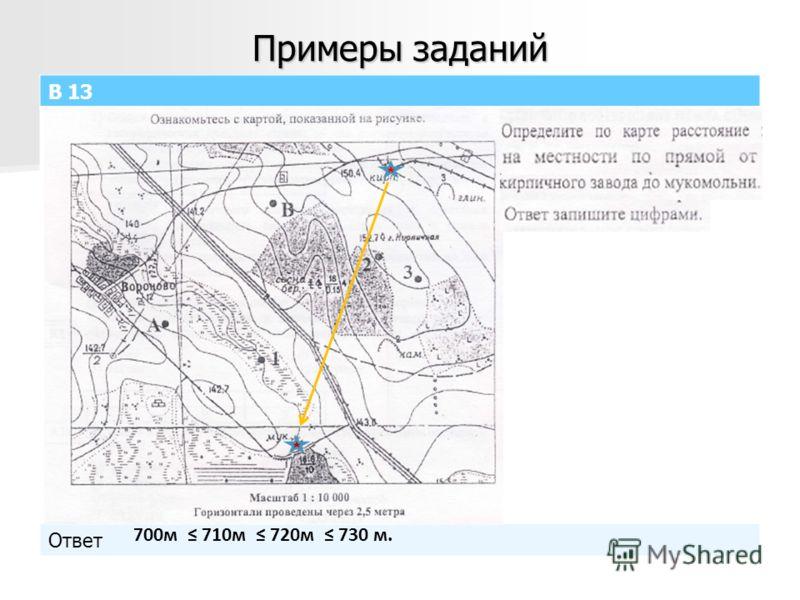 Примеры заданий В 13 Ответ 700м 710м 720м 730 м.