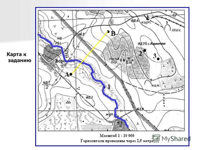 Карта к заданию