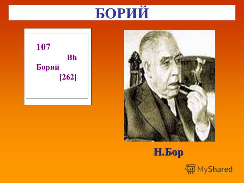БОРИЙ Н.Бор 107 Bh Борий [262]