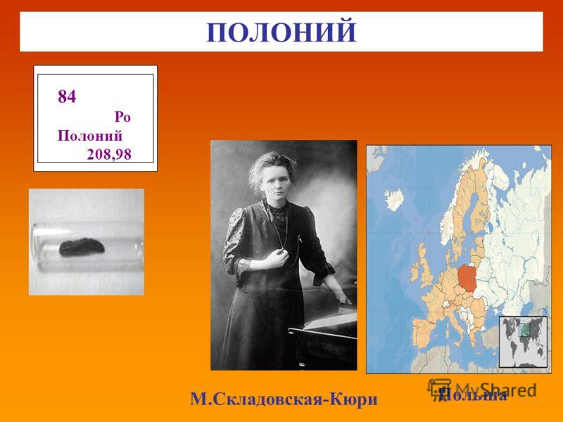 ПОЛОНИЙ Польша М.Складовская-Кюри 84 Ро Полоний 208,98