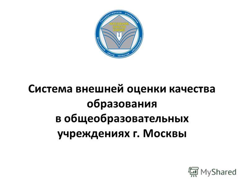 Система внешней оценки качества образования в общеобразовательных учреждениях г. Москвы