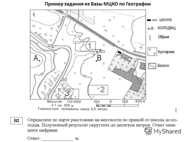 Пример задания из Базы МЦКО по Географии
