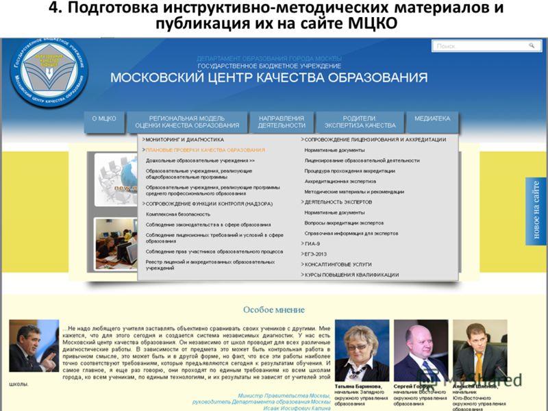 4. Подготовка инструктивно-методических материалов и публикация их на сайте МЦКО