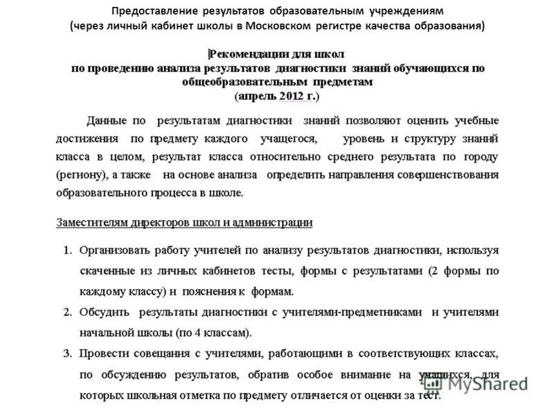 Предоставление результатов образовательным учреждениям (через личный кабинет школы в Московском регистре качества образования)
