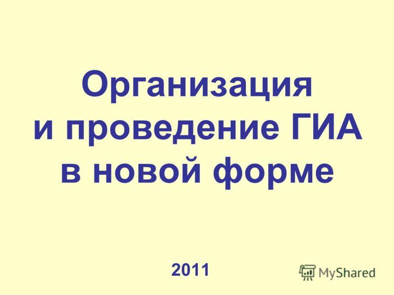 Организация и проведение ГИА в новой форме 2011