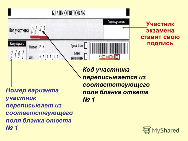 Код участника переписывается из соответствующего поля бланка ответа 1 Номер варианта участник переписывает из соответствующего поля бланка ответа 1 Участник экзамена ставит свою подпись