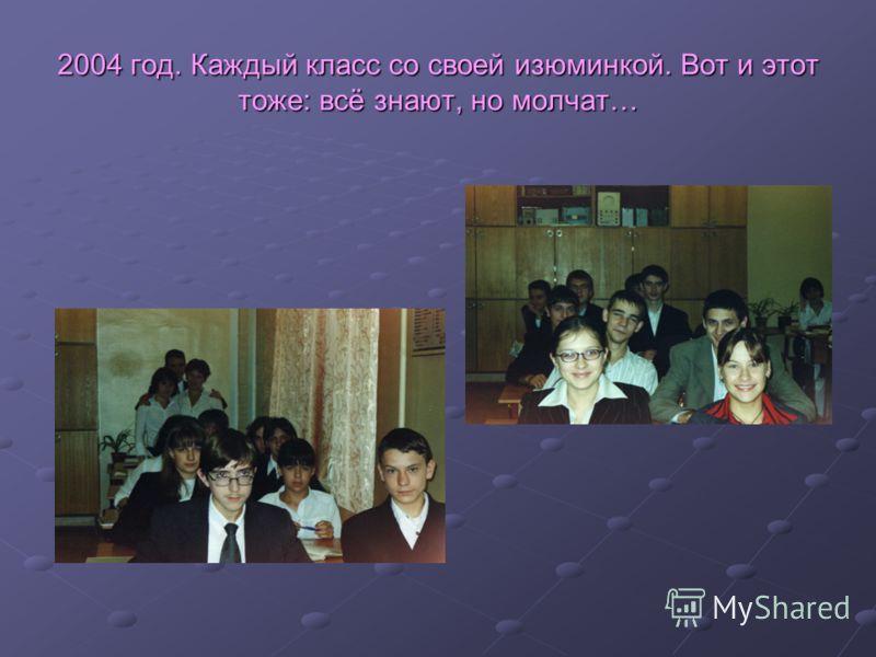 2004 год. Каждый класс со своей изюминкой. Вот и этот тоже: всё знают, но молчат…