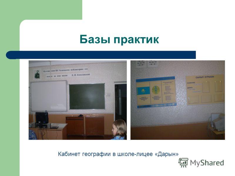 Базы практик Кабинет географии в школе-лицее «Дарын»