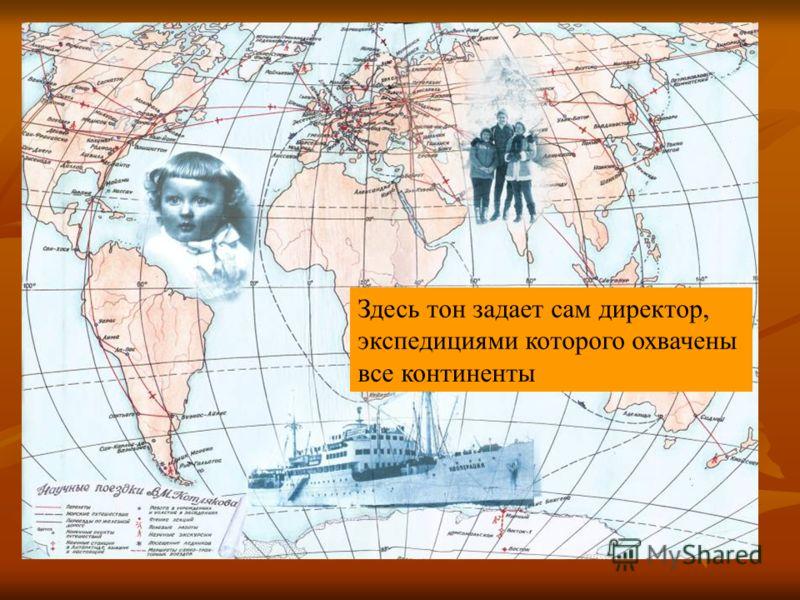 Здесь тон задает сам директор, экспедициями которого охвачены все континенты