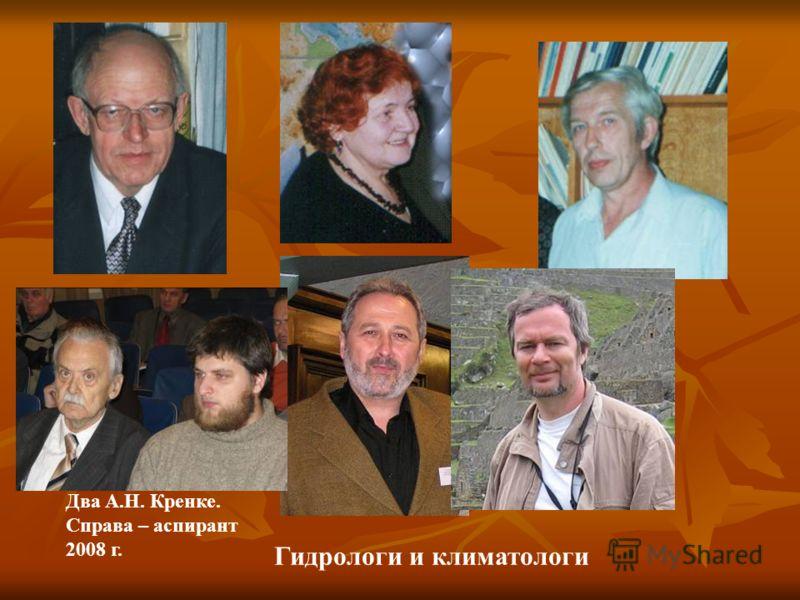 Гидрологи и климатологи Два А.Н. Кренке. Справа – аспирант 2008 г.