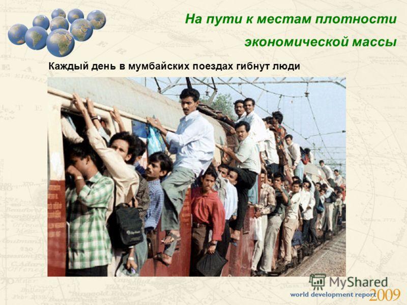 На пути к местам плотности экономической массы Каждый день в мумбайских поездах гибнут люди