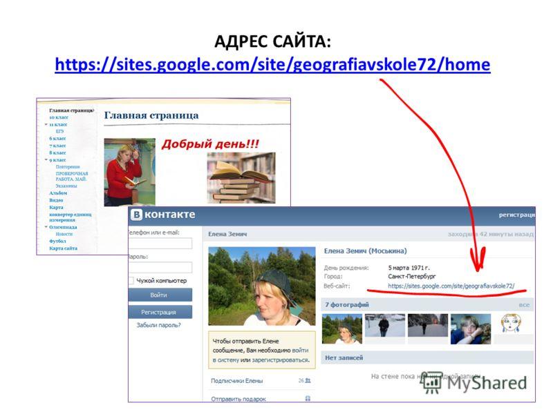 АДРЕС САЙТА: https://sites.google.com/site/geografiavskole72/home https://sites.google.com/site/geografiavskole72/home