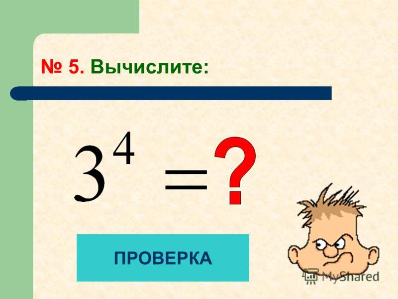 5. Вычислите: ПРОВЕРКА