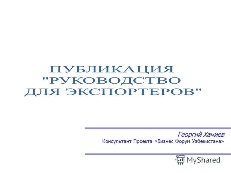 Георгий Хачиев Консультант Проекта «Бизнес Форум Узбекистана»