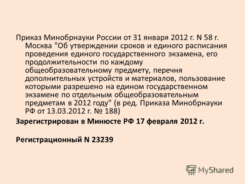 Приказ Минобрнауки России от 31 января 2012 г. N 58 г. Москва