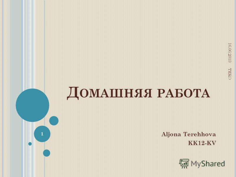 Д ОМАШНЯЯ РАБОТА Aljona Terehhova KK12-KV 16.06.2013 1 TEKO