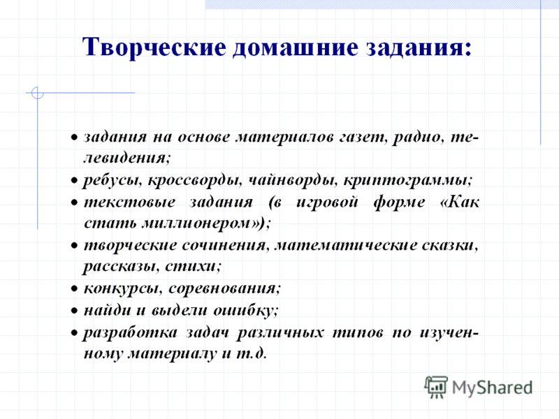 Презентация на тему Творческая домашняя работа по математике как  5