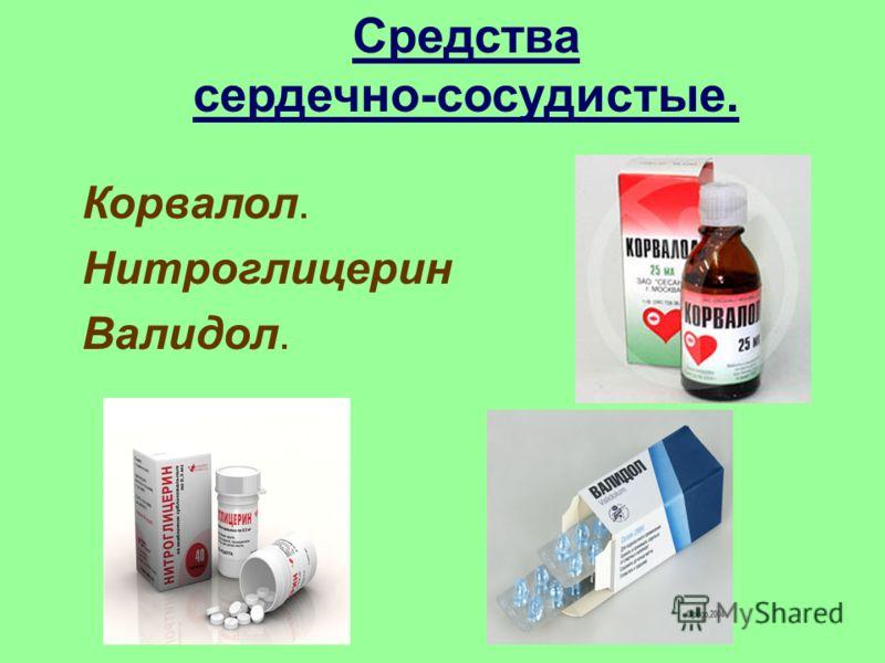 Средства обезболивающие, а так же применяемые при простудных заболеваниях. Аспирин Анальгин Парацетамол Колдрекс, терафлю и т.д. Ремантадин
