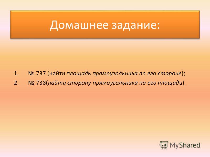 Заполнить таблицу Квадрат a S P 7 49 28 5 25 20 3 9 12 a b S P 743 563 152421 1620 Прямоугольник