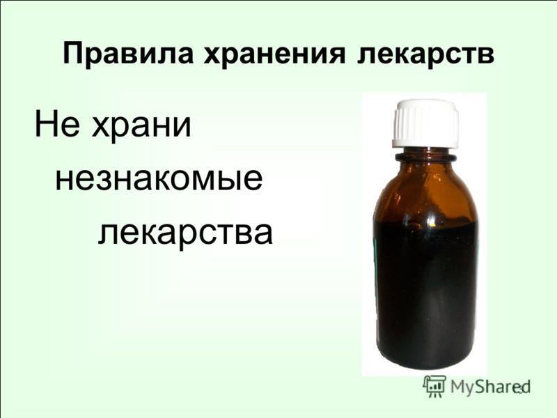 13 Правила хранения лекарств Не храни незнакомые лекарства