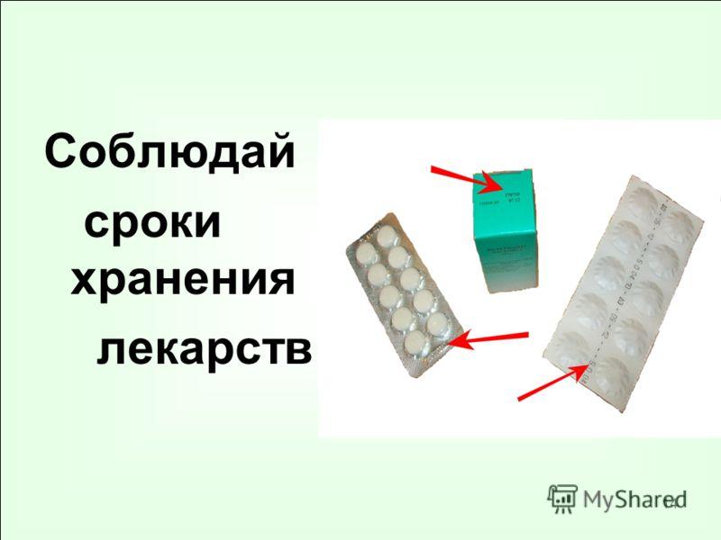 14 Соблюдай сроки хранения лекарств