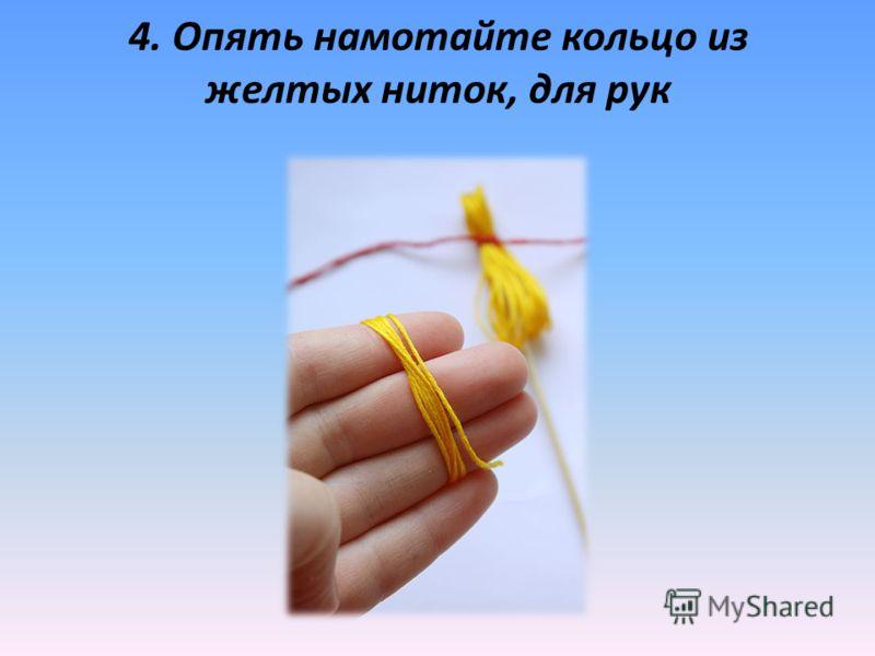 4. Опять намотайте кольцо из желтых ниток, для рук