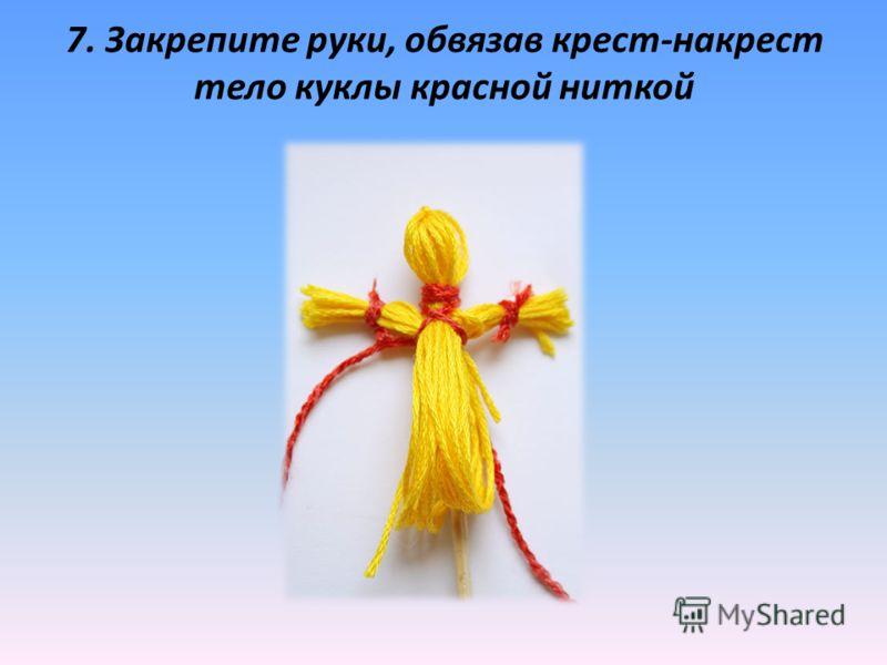 7. Закрепите руки, обвязав крест-накрест тело куклы красной ниткой