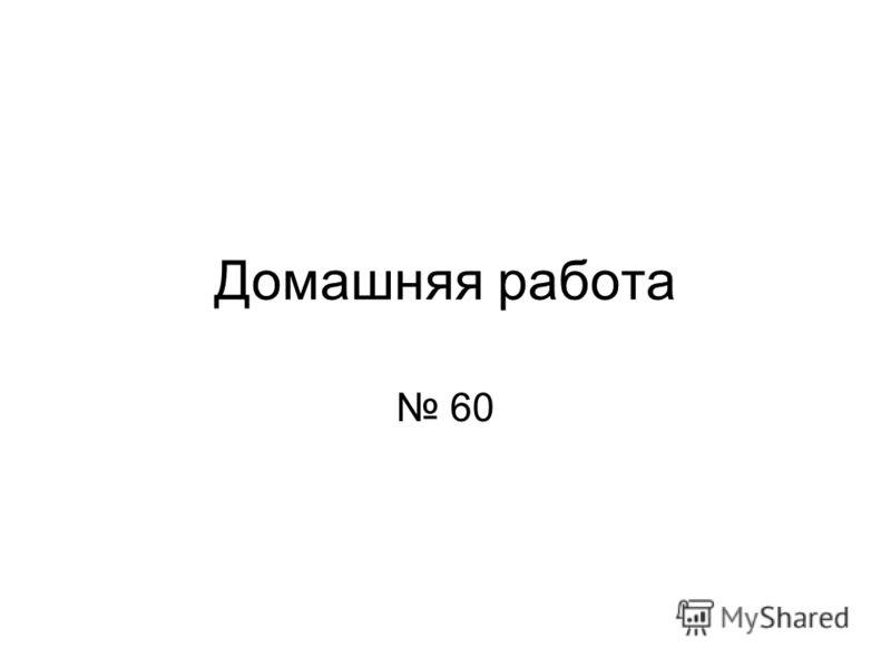 Домашняя работа 60