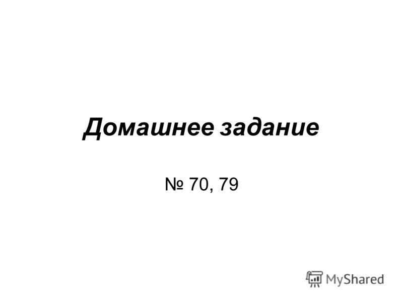 Домашнее задание 70, 79
