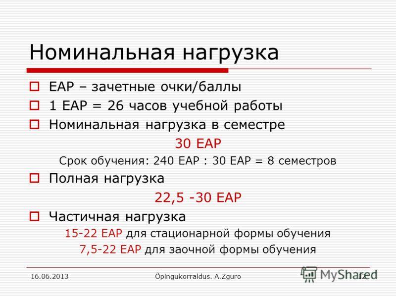 Номинальная нагрузка EAP – зачетные очки/баллы 1 EAP = 26 часов учебной работы Номинальная нагрузка в семестре 30 EAP Срок обучения: 240 ЕАР : 30 ЕАР = 8 семестров Полная нагрузка 22,5 -30 EAP Частичная нагрузка 15-22 EAP для стационарной формы обуче
