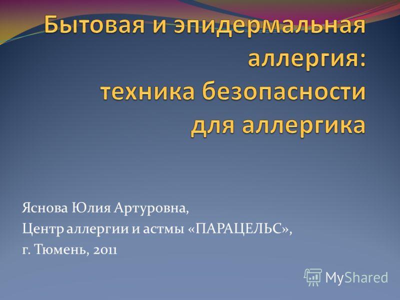 Яснова Юлия Артуровна, Центр аллергии и астмы «ПАРАЦЕЛЬС», г. Тюмень, 2011