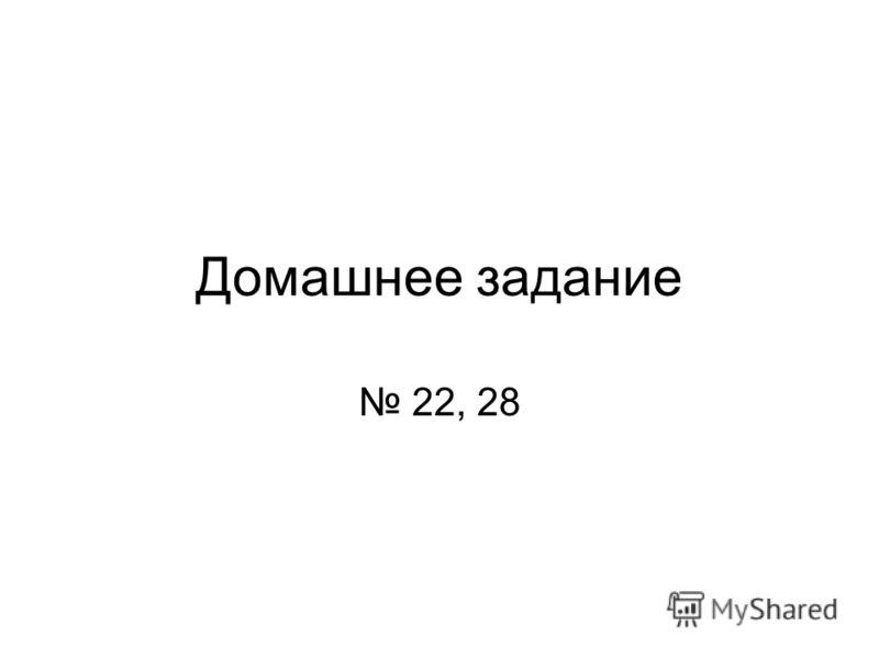 Домашнее задание 22, 28