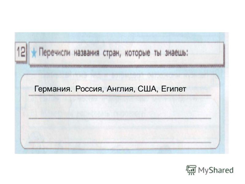 Германия. Россия, Англия, США, Египет