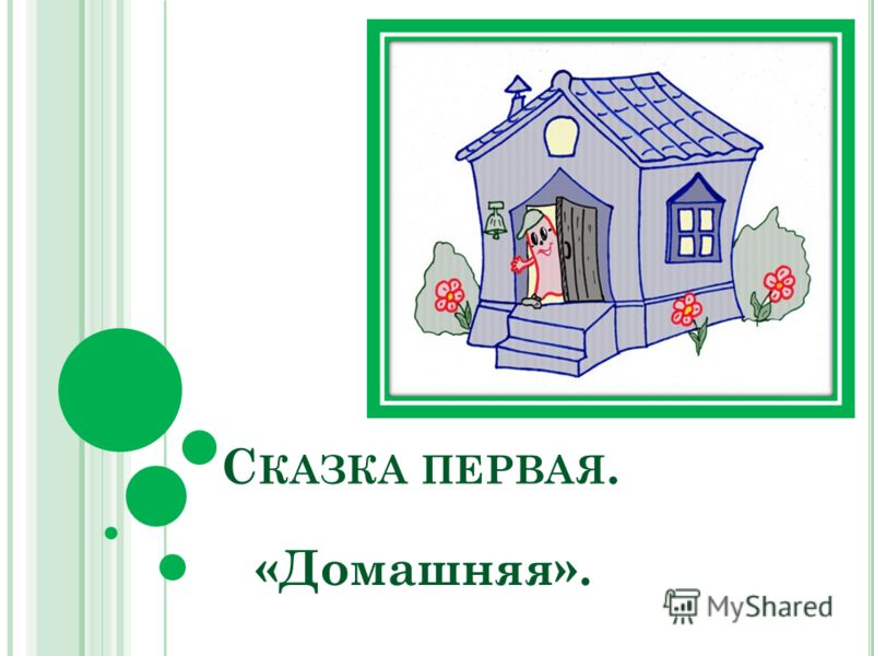 С КАЗКА ПЕРВАЯ. «Домашняя».