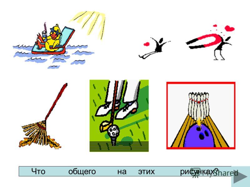 Что общего на этих рисунках?