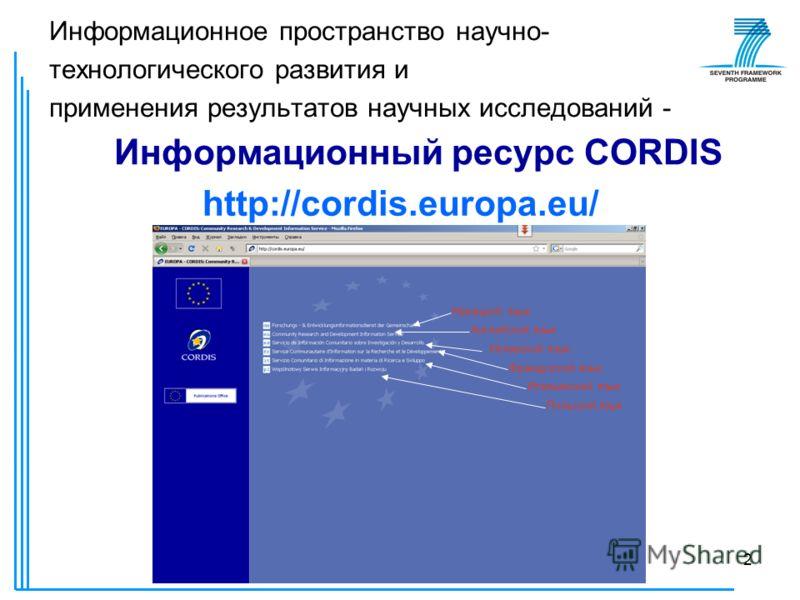2 Информационный ресурс CORDIS Информационное пространство научно- технологического развития и применения результатов научных исследований - http://cordis.europa.eu/ Немецкий язык Английский язык Испанский язык Французский язык Итальянский язык Польс