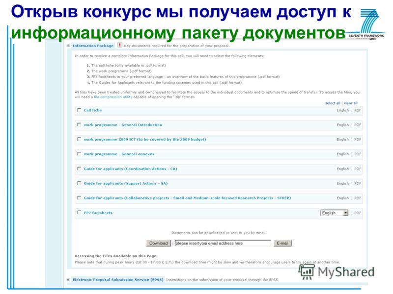 23 Открыв конкурс мы получаем доступ к информационному пакету документов