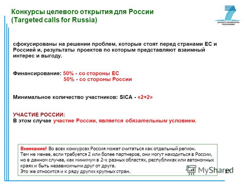 37 сфокусированы на решении проблем, которые стоят перед странами ЕС и Россией и, результаты проектов по которым представляют взаимный интерес и выгоду. Финансирование: 50% - со стороны ЕС 50% - со стороны России Минимальное количество участников: SI